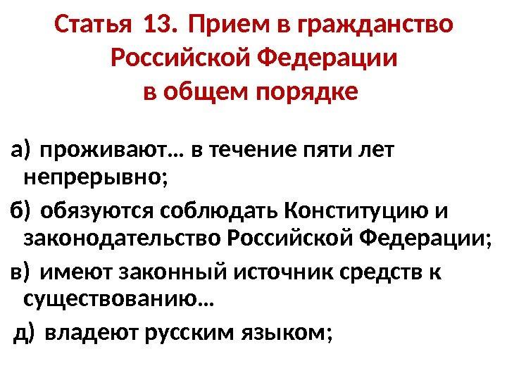 Ст 14 о гражданстве рф поэкспериментировал еще