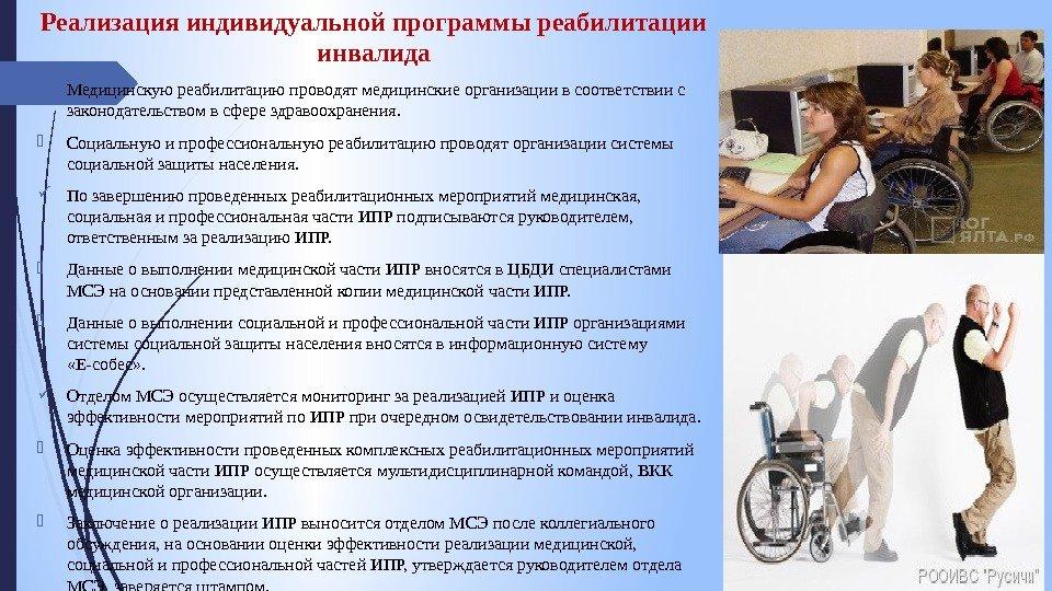 Медико социальная экспертиза средства реабилитации