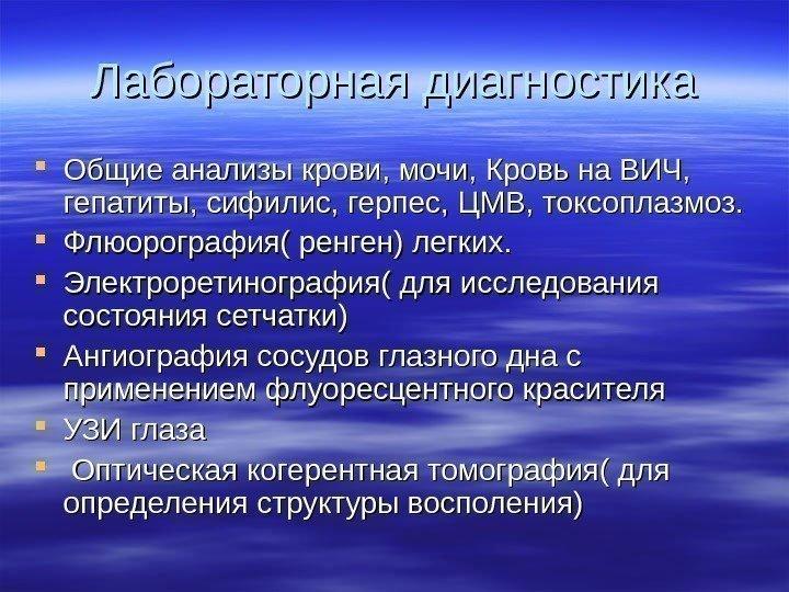 Туберкулезный хориоретинит Буянова Т. В Туберкулез