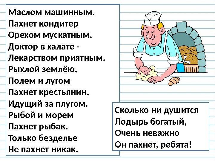 рыбак рыбака падежи