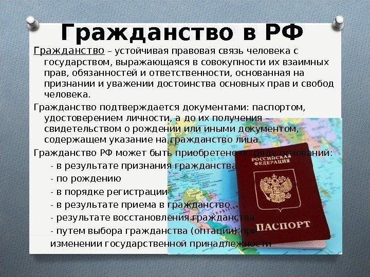 резко Иностранные граждане родившиеся в россии чувством ответственности