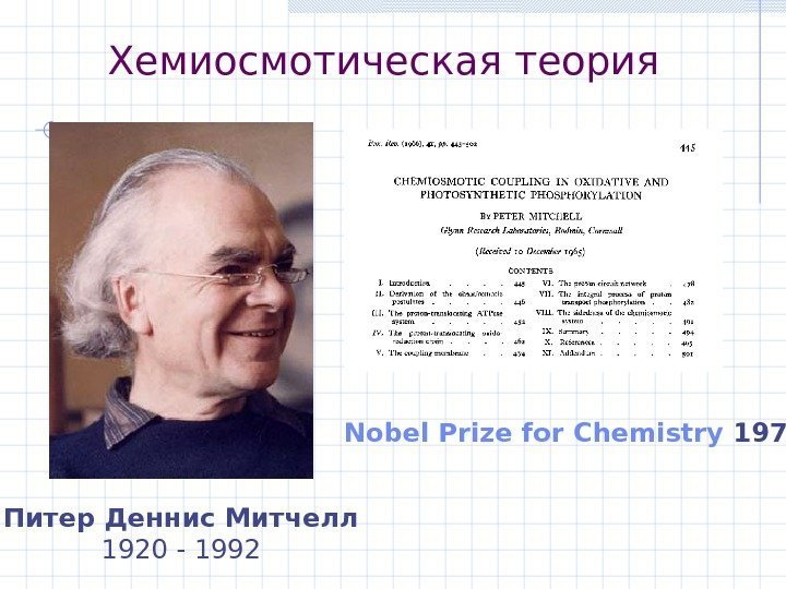 an analysis of peter mitchells chemiosmotic hypothesis from 1961