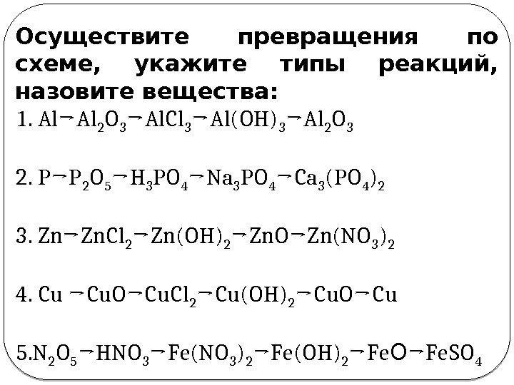 Составьте уравнение реакций схемы которых даны ниже c co2 na2co3