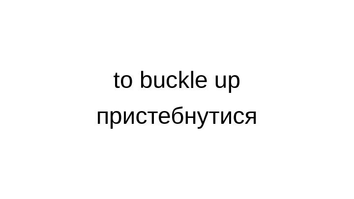 to buckle up пристебнутися