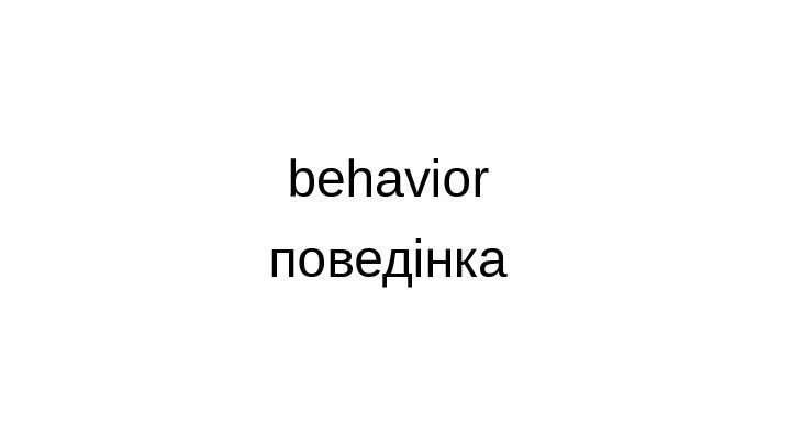 behavior поведінка