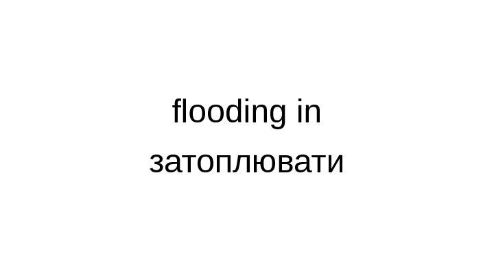 flooding in затоплювати