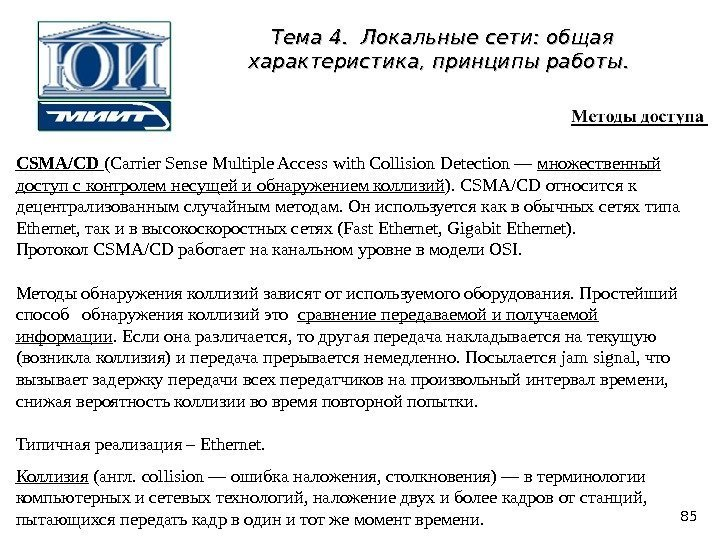 CSMA/CD  (Carrier Sense Multiple Access with Collision Detection — множественный доступ с контролем