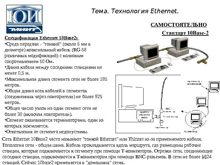 Спецификация Ethernet 10 Base 2:  • Среда передачи - тонкий (около 6 мм