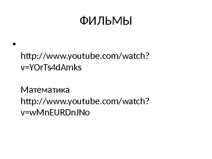 ФИЛЬМЫ • http: //www. youtube. com/watch? v=YOr. Ts 4 d. Amks Математика http: //www.