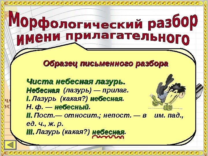 Как по русскому языку сделать морфологический разбор слова 15