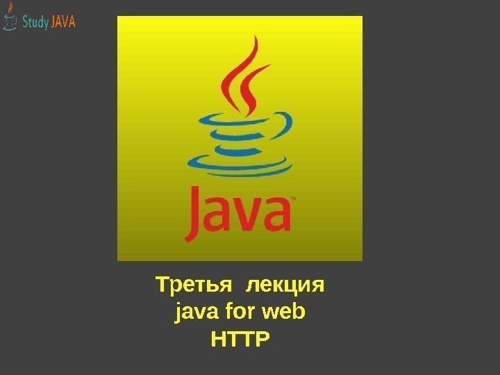 Третья лекция java for web HTTP