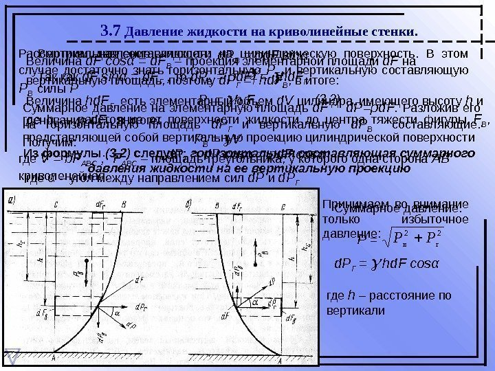 Задача 5 определить суммарную силу давления на торцевую стенку ав горизонтальной цилиндрической цистерны диаметром d