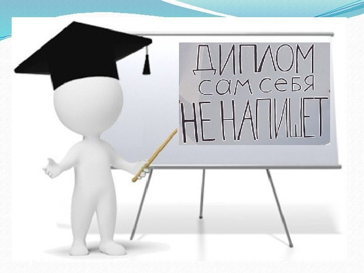 Рекомендации к написанию дипломной работы ВКР Преподаватель  Рекомендации к написанию дипломной работы ВКР Преподаватель Прохорова
