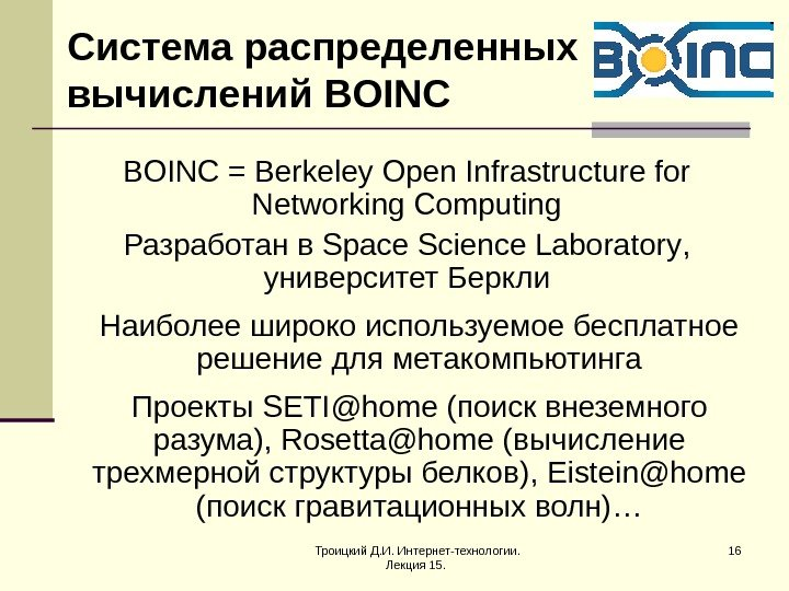 Троицкий Д. И. Интернет-технологии.  Лекция 15.  16 BOINC = Berkeley Open Infrastructure