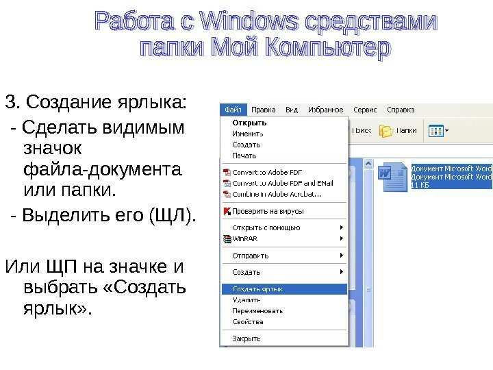 Как сделать ярлык linux