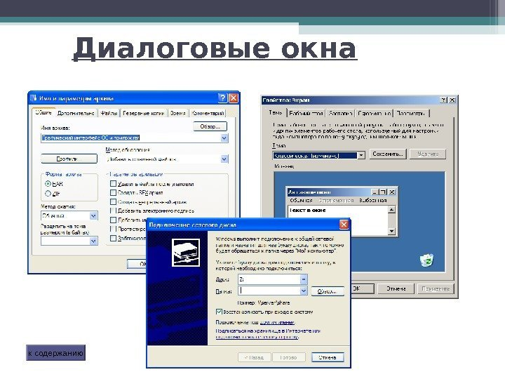 Как сделать диалоговое окно в windows