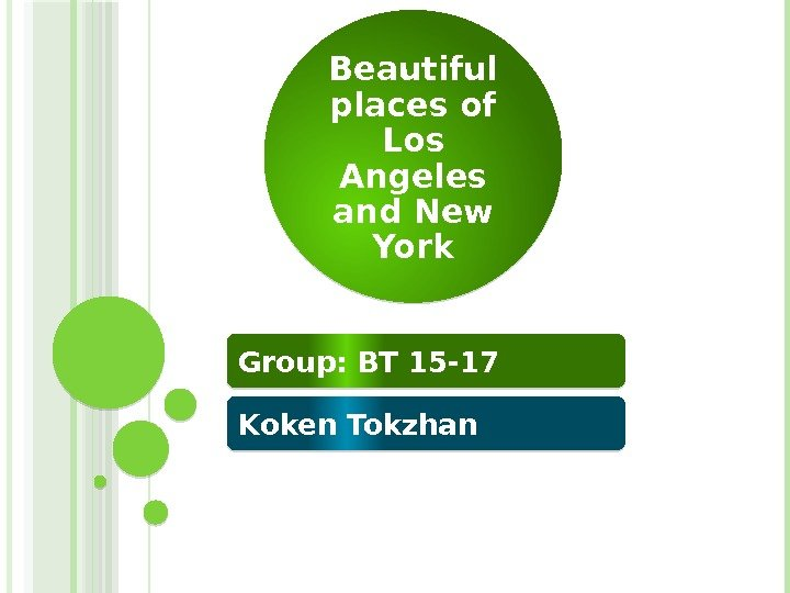 Beautiful places of Los Angeles and New York Group: BT 15 -17 Koken Tokzhan