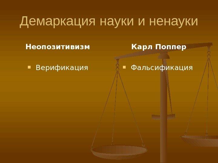 критерием поппера о фальсифицируемости теорий