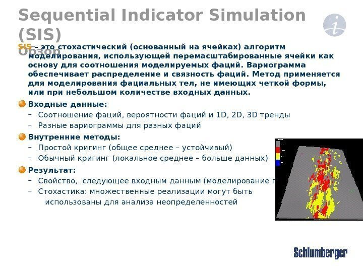 Sequential Indicator Simulation (SIS) Обзор. SIS  – это стохастический (основанный на ячейках) алгоритм