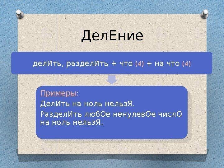 делят что что на что Ленинского