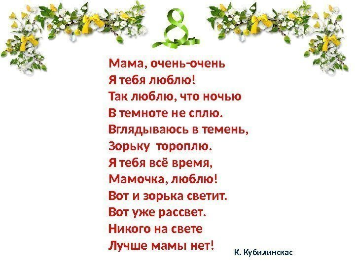 Стих для мамы ты любима очень