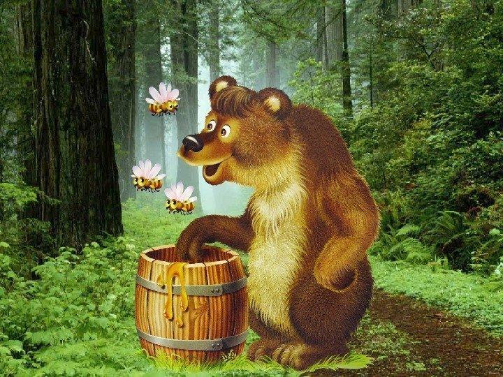Картинки весны, медведь и мед картинки
