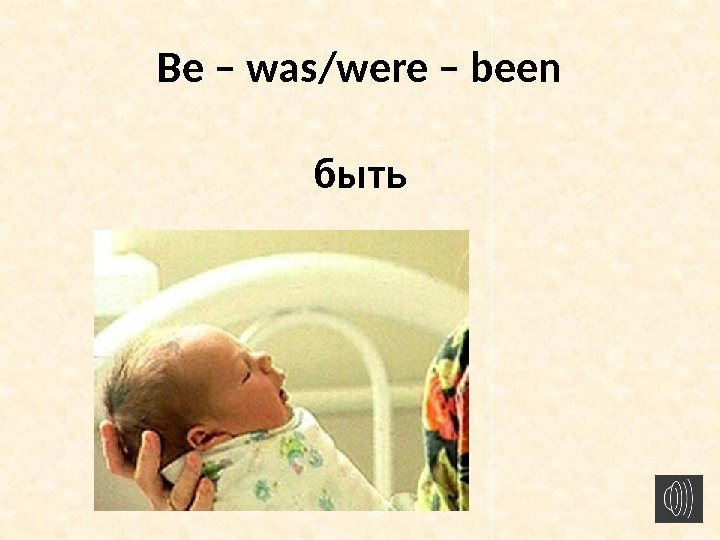 Be – was/were – been быть