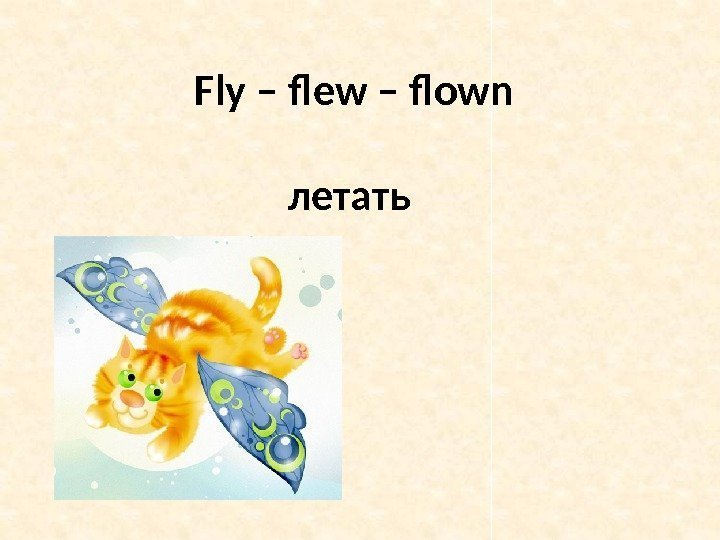 Fly – flew – flown летать