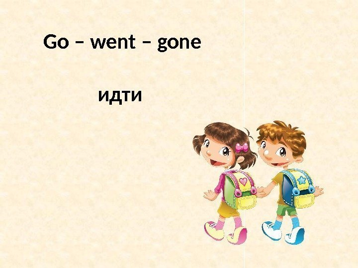 Go – went – gone идти