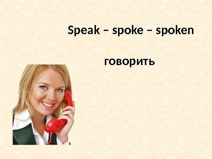 Speak – spoken говорить