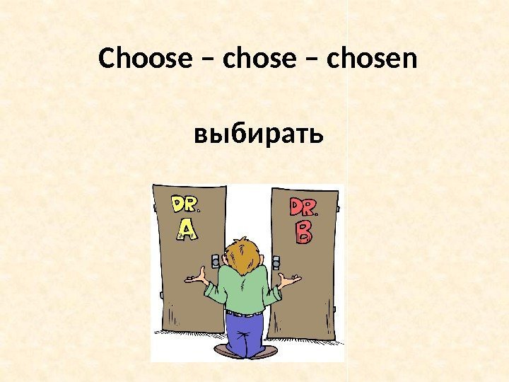 Choose – chosen выбирать