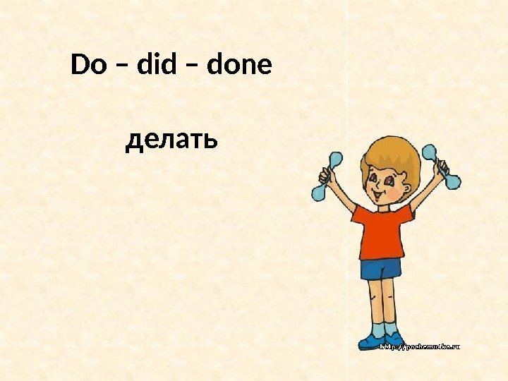 Do – did – done делать