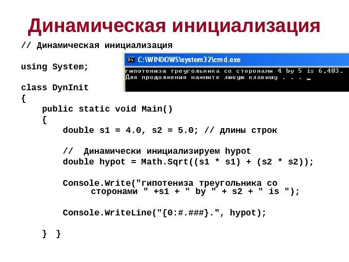 Динамическая инициализация // Динамическая инициализация using System; class Dyn. Init { public static void