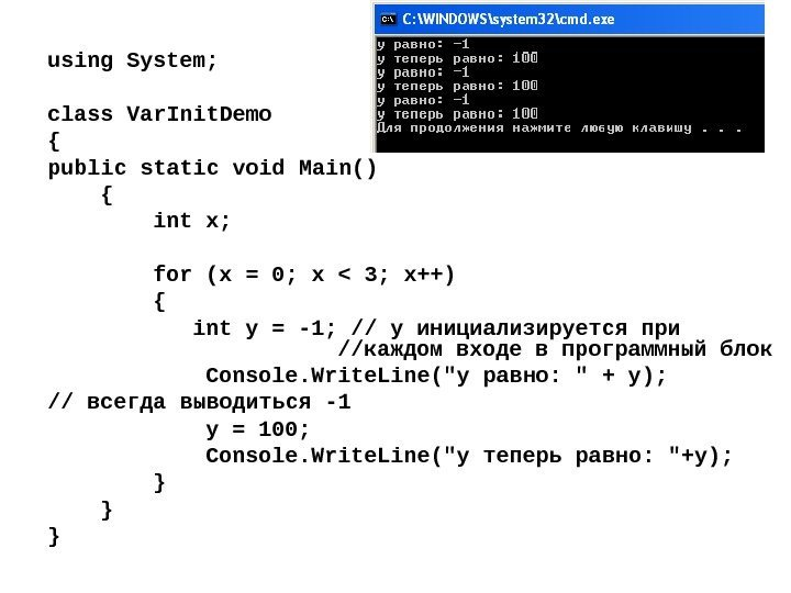 using System; class Var. Init. Demo { public static void Main() {