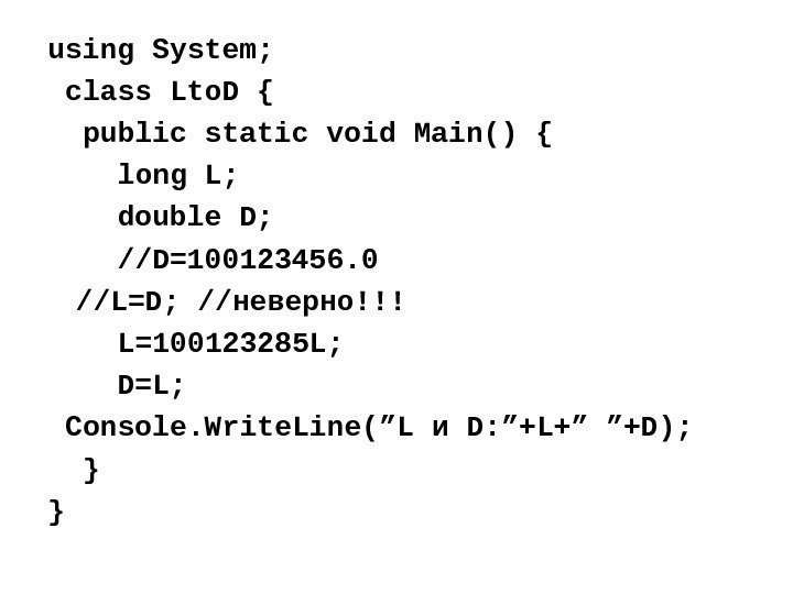 using System; class Lto. D {  public static void Main() {