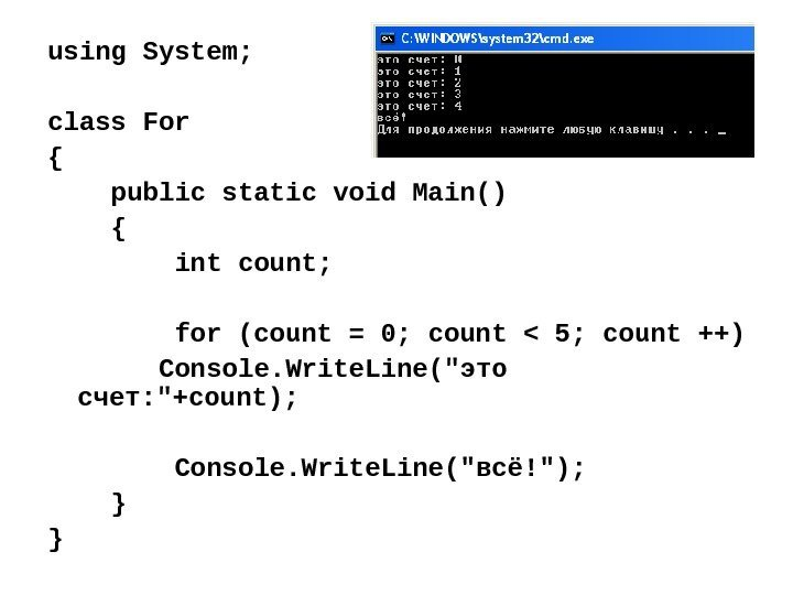 using System; class For { public static void Main() {   int count;