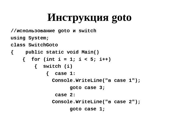 Инструкция goto //использование goto и switch using System; class Switch. Goto { public static