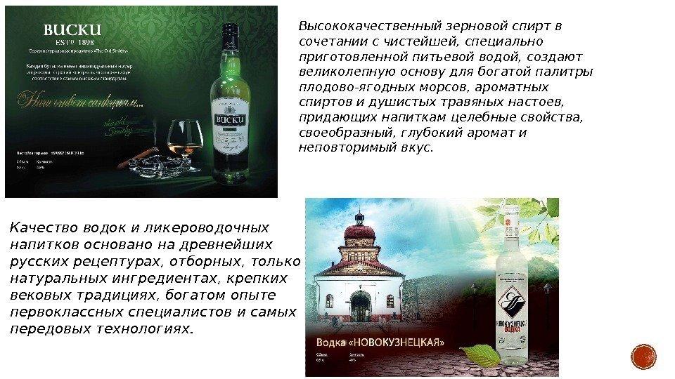 Русская водка рецепты 88