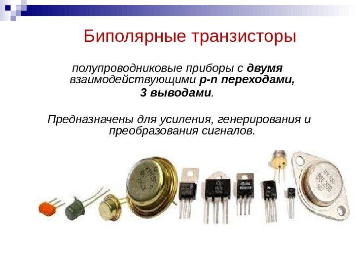 Биполярный транзистор схемы включения
