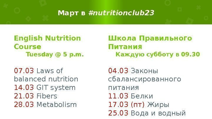 English Nutrition Course Tuesday @ 5 p. m. 07. 03 Laws of balanced nutrition