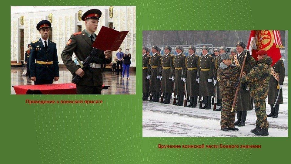 Сценарий для воинской части