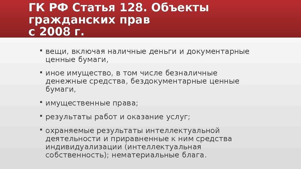 гражданский кодекс статья 129