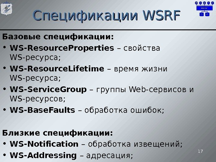 Спецификации WSRF Базовые спецификации:  • WS-Resource. Properties  – свойства WS- ресурса;