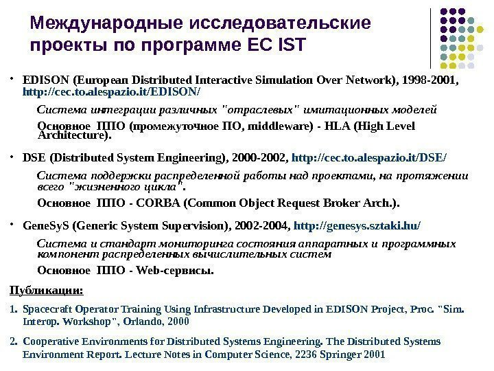 • EDISON ( European Distributed Interactive Simulation Over Network ) ,  1998