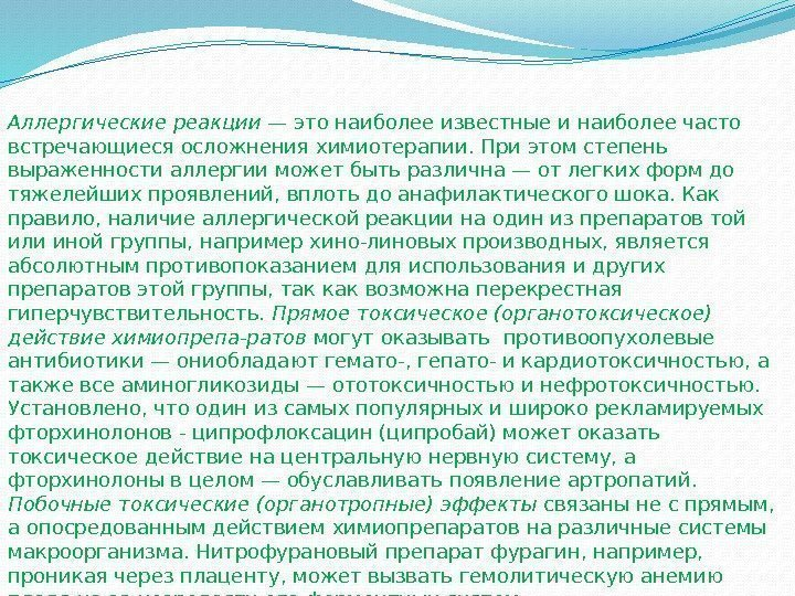 Cipro Medicationto Reverse Allergic Reaction