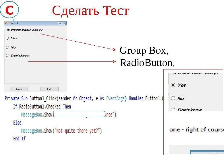 C Сделать Тест Group Box,  Radio. Button ,