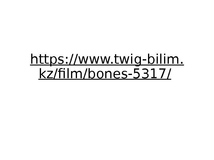 https: //www. twig-bilim. kz/film/bones-5317/