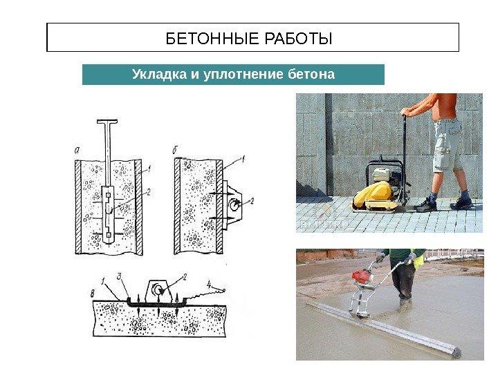 Уход за бетоном как расценка