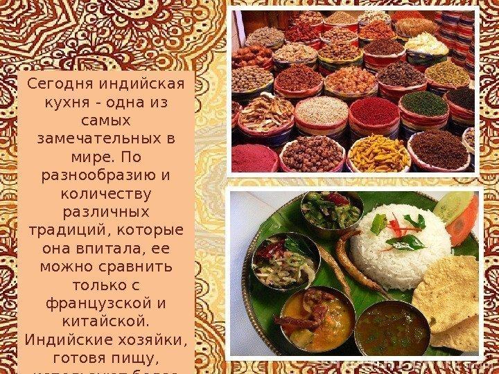 Индийская кухня рецепты в домашних условиях