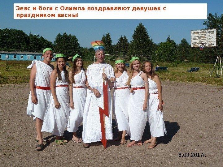 Поздравления богов с олимпа